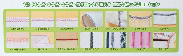 1本針3本糸ロックミシンbl57exs写真01