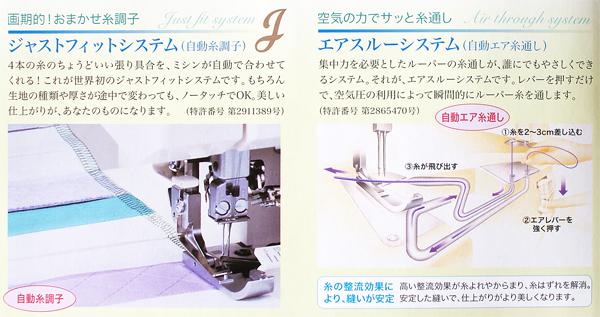2本針4本糸ロックミシン写真01