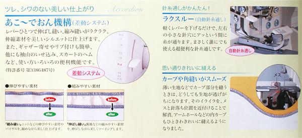 2本針4本糸ロックミシン写真02