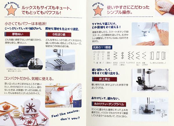 ブラザーコンパクト電子ミシン a34mm写真02