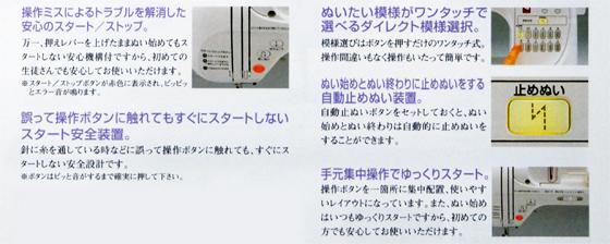 ブラザー推奨スクールミシンat308写真02
