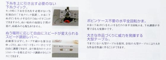 ブラザー推奨スクールミシンat308写真03