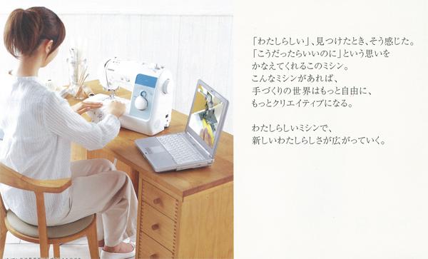 ブラザーコンピューターミシン写真01