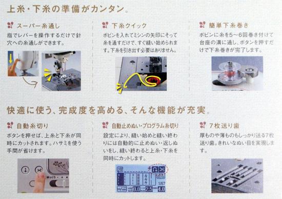 ブラザーミシンFM1100(電子ミシン)01
