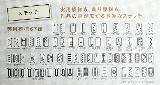 ブラザーミシンFM1100(電子ミシン)03