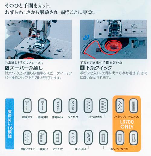 ブラザーコンピューターミシン写真04