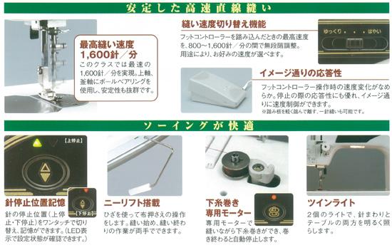 ジャノメコンパクト電子ミシン 780dx写真04