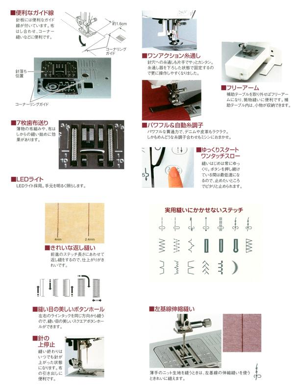 ジャノメコンピューターミシンCX11_02