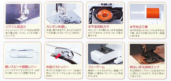 ジャノメコンパクト電子ミシン N355S写真02