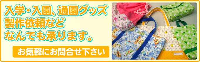 入学・入園・通学グッズ制作
