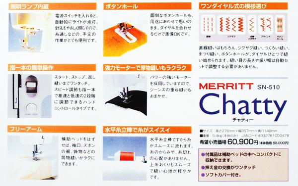 シンガーコンパクト電子ミシン Chatty_SN-510写真02