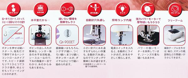 シンガーコンパクト電子ミシン Qt900ET写真01