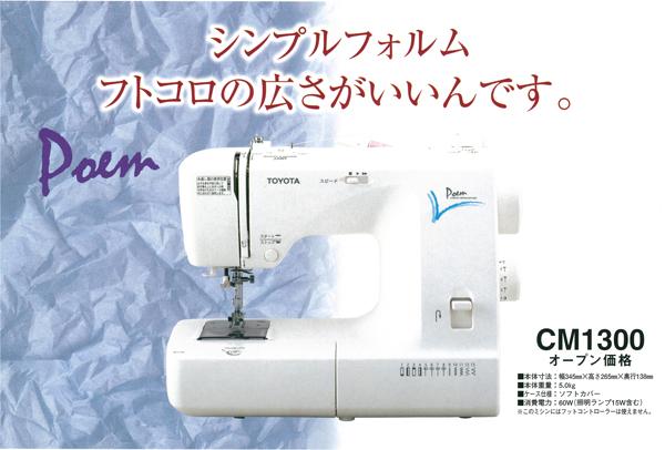 トヨタミシン cm1300写真01