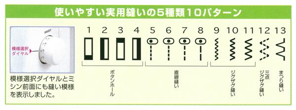 トヨタミシン cm1300写真08